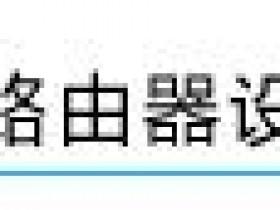 melogin.cn  wifimac1200r桥接后不能上网如何做