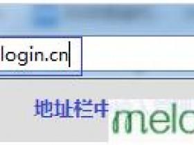 melogin.cn  mw323rwifi怎么修改无线