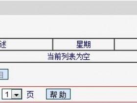 melogin.cn  mw1515rwifi怎么管控上网时间