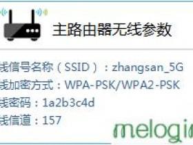 melogin.cn  mw1515rwifi怎么设置wds桥接5g