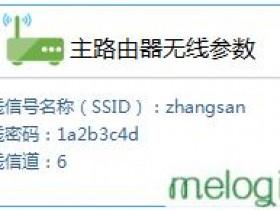 melogin.cn  mw1515rwifi怎么设置wds桥接2.4g