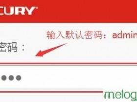 melogin.cn  mw300rm迷你wifi怎么设置桥接模式