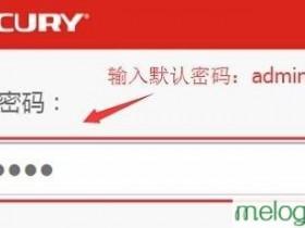 melogin.cn  mw300rm迷你wifi怎么设置中继模式