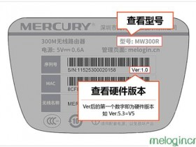 melogin.cn  wifimw450r怎么升级