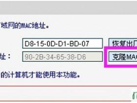 melogin.cn  wifimw450r怎么设置mac地址
