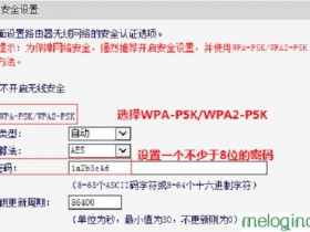melogin.cn  wifimw450r怎么防止蹭网