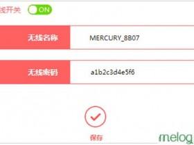 melogin.cn  wifimw325r怎么修改密码