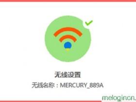 melogin.cn  wifimw351r怎么修改wifi密码
