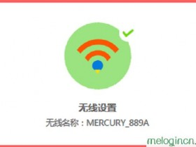 melogin.cn  mw315rwifi怎么修改wifi密码
