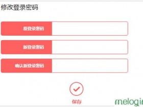 melogin.cn  mw315rwifi怎么修改登录密码