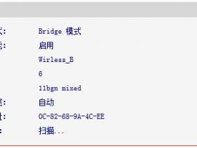 [Mini路由器] Bridge桥接不成功,怎么办?