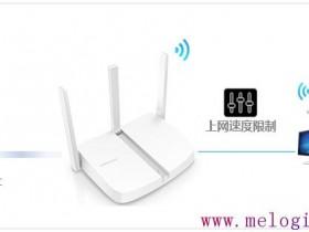 [MW313R V2~V3] 如何设置带宽控制?