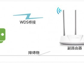 [MW310R V4] 如何设置WDS桥接?