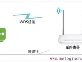 [MW300R V10~V15] 如何设置WDS桥接?
