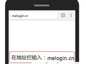 路由器管理界面melogin.cn打不开是怎么回事