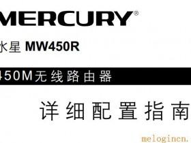 melogin.cn域名错误怎么办