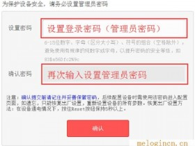 melogin.cn无线路由器设置好了网