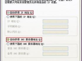 浏览器无法访问melogin.cn网址