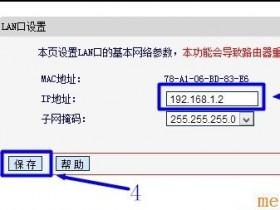 melogin.cn打开是电信登录页面的解决办法