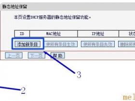 melogin.cn打不开解决教程